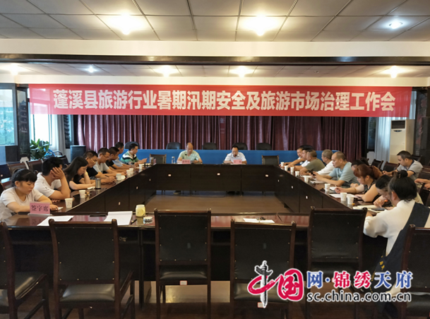 蓬溪县压实旅游安全主体责任,促进旅游市场良好发展