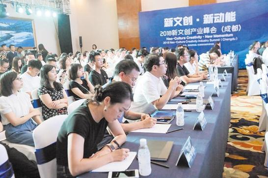《中国城市新文创活力排行》揭晓成都排名第一