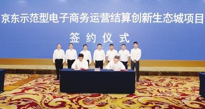 京东示范型电子商务运营结算创新生态城项目落户广汉