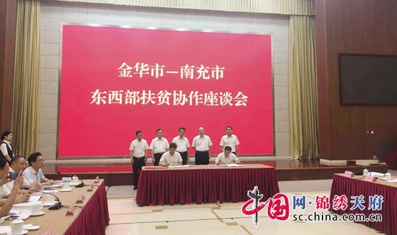 南充市党政代表团赴浙江开展东西扶贫协作对接重出江湖之校园风云