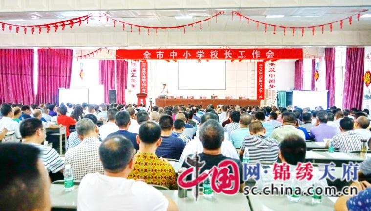 遂宁市召开校长会,力推教育信息化工作