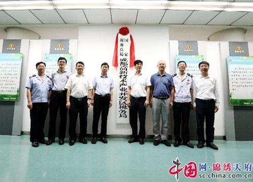 四川省县乡级新税务机构今日统一挂牌