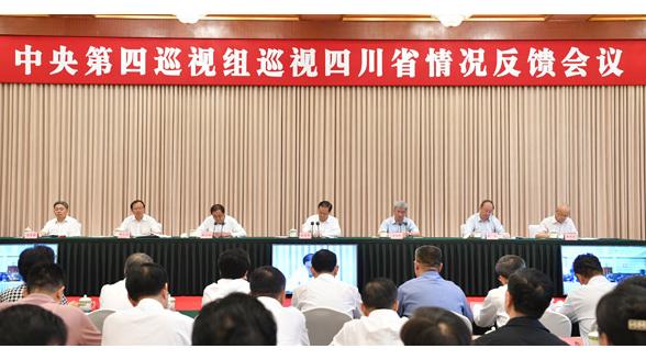 中央第四巡视组向四川省委反馈巡视情况