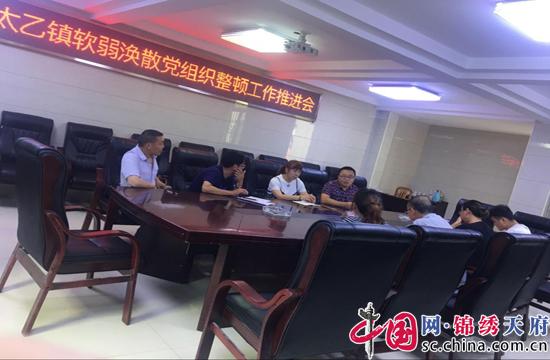 射洪太乙镇持续深入推动软弱涣散党组织整顿工作