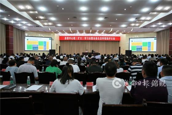 成都新津召开全县生态环境保护大会 集中力量打好污染防治攻坚战