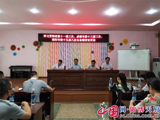 成都简阳市教育局党委书记、局长李强普宣讲省委、市委全会精神
