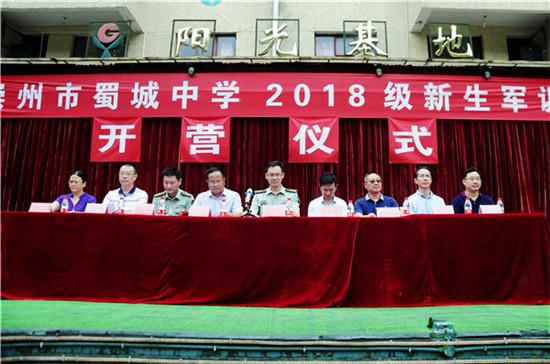 蜀城中学2018级新生军训活动正式序幕