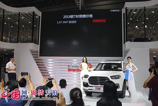 2018成都国际车展启幕 野马汽车2019款T80惊艳亮相