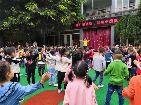 邛崃示范幼儿园开展推广普通话宣传周活动