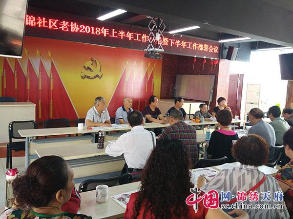 四川:簇锦社区老协召开上半年总结会暨下半年安排部署会