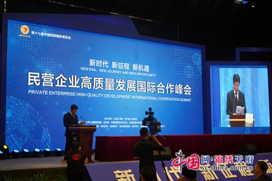民营企业高质量发展国际合作峰会在蓉举行