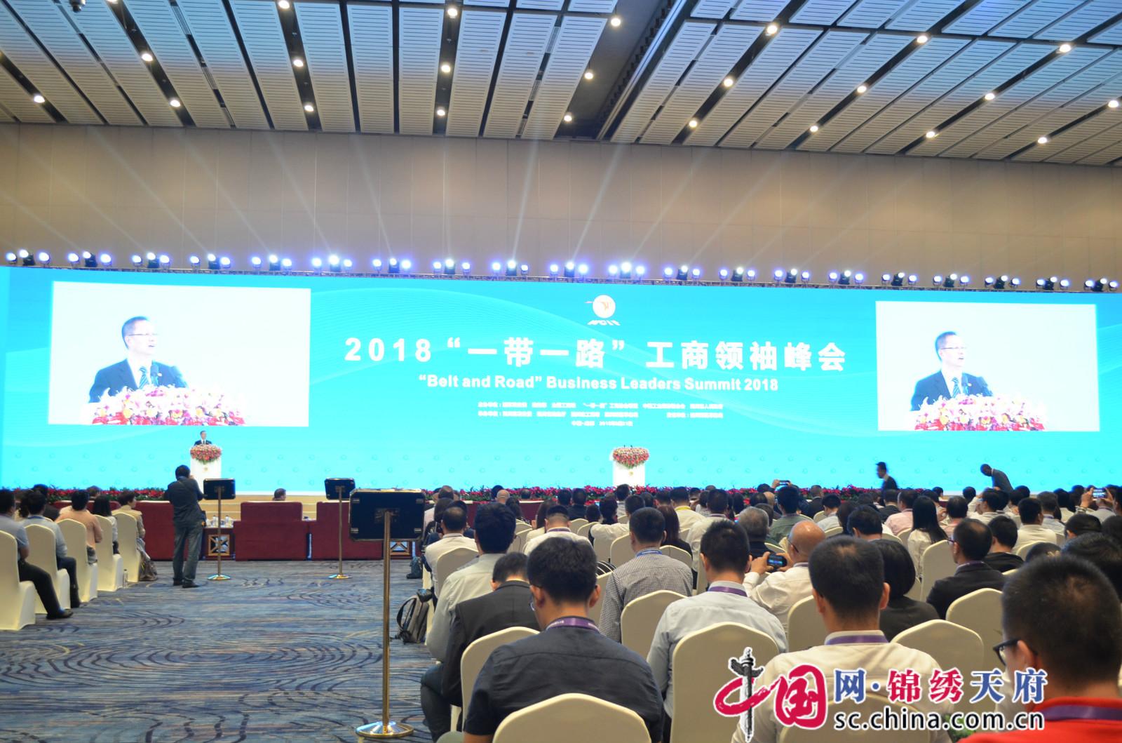 """2018""""一带一路""""工商领袖峰会在成都举行"""