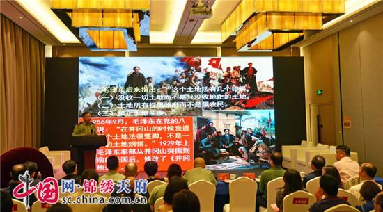 2018中国·成都红色文化研讨会在邛举行