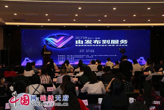首届西南地区政务新媒体(微博)学术论坛在成都召开