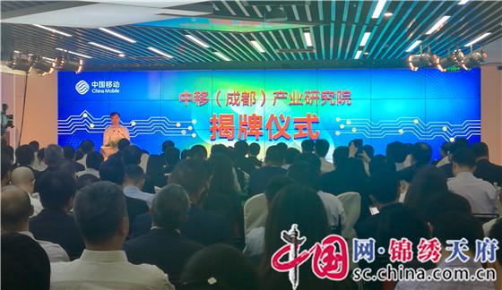 加速5G创新应用 中国移动产业研究院落地成都高新区