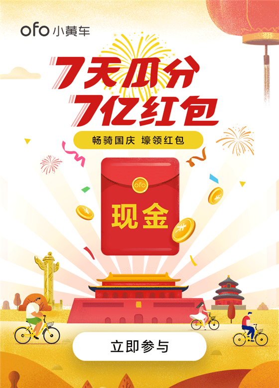 ofo国庆7天送豪礼:用户骑车可瓜分7亿红包