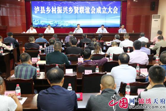 泸州市泸县成立四川省首个县级乡村振兴统战团体
