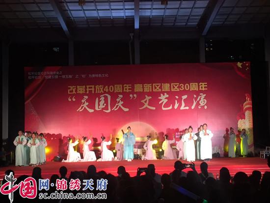 """成都高新区桂溪街道和平社区开展""""庆国庆""""主题活动"""