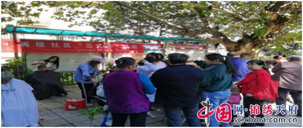 成华区二仙桥街道下涧槽社区开展三义行活动