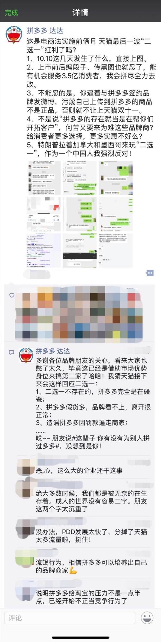 """入驻拼多多参加3年庆 品牌商家遭遇""""二选一"""""""