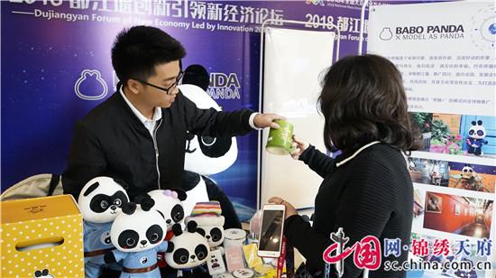 """助力""""双创周""""  成都都江堰举办创新引领新经济论坛"""