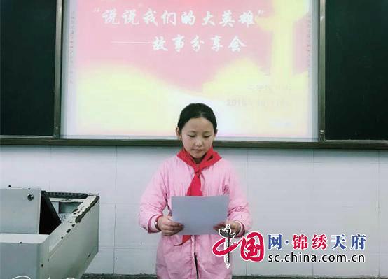 """平昌县实验小学:开展""""说说我们的大英雄""""故事分享活动"""