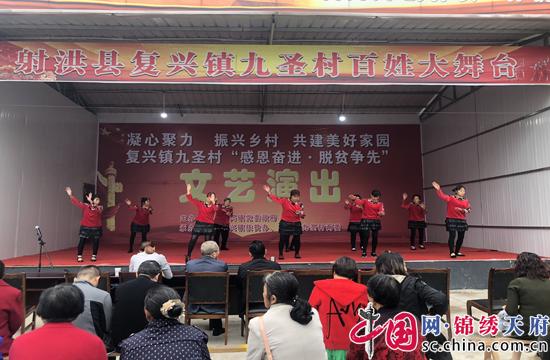 射洪复兴镇九圣村举行第30个敬老节庆祝活动