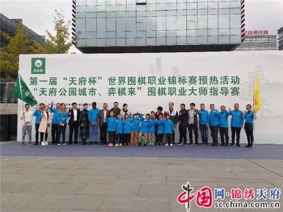 """第一届""""天府杯""""世界围棋职业锦标赛预热活动在成都天府新区举行"""