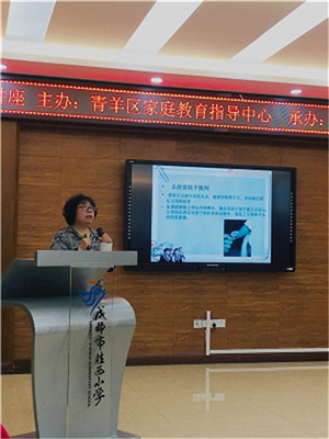 闻名生理专家受邀来到胜西小学 主讲二、三年级家长讲座(责编保举:小学数学zsjyx.com)
