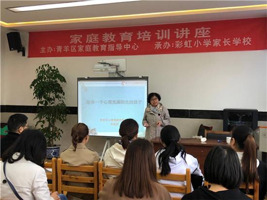 彩虹小学特邀心理专家到校开展家庭教育讲座