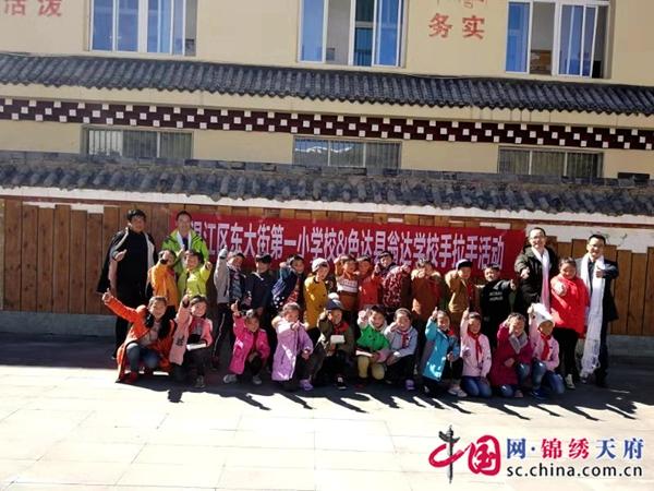 情满色达  爱在翁达 ——成都市温江区东大街一小到色达县翁达小学送教侧记