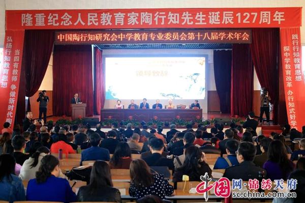 """温江中学被评选为""""行知式好学校""""""""教学做合一""""课堂大赛获两个一等奖"""