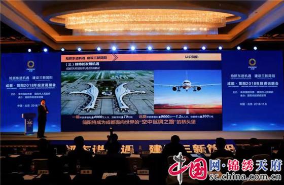 成都·简阳2018年投资说明会在北京举办