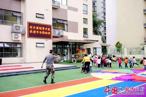 成都市温江区柳岸锦城幼儿园开展防暴减灾演练