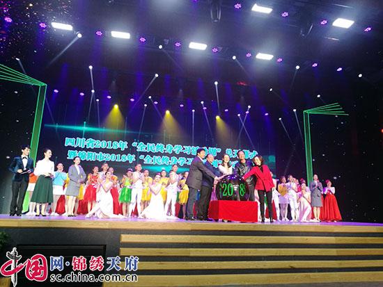 四川省2018年全民终身学习活动周总开幕式在绵阳市举行