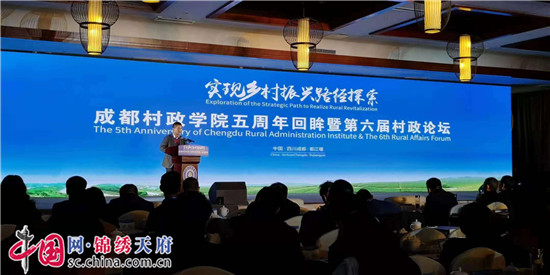 聚焦乡村振兴 成都村政学院第六届村政论坛举行