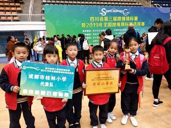 新都区桂林小学在省第三届跳绳锦标赛中获佳绩