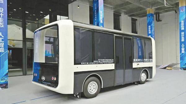 """首台""""四川造""""新能源无人驾驶公交车亮相"""