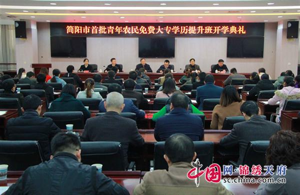 简阳市青年农民学院开课 助力骨干农民成长成才