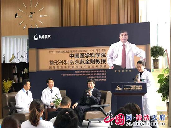 """""""公立三甲医院植发名医疑难病案会诊中心""""专场活动在成都举行"""