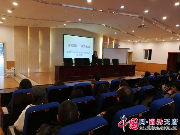 新都桂林小学:家校同心 共育未来