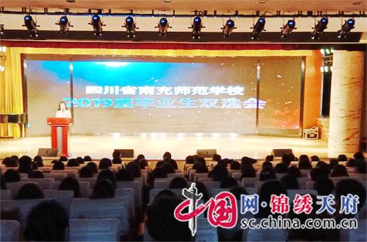 四川南充师范学校举行2019年双选