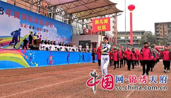 南充顺庆舞凤街道举办运动会 17只代表队展英姿