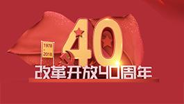 中国庆祝改革开放40年:新起点 新征程