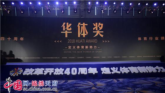 """20181225032513979 - 之""""年度体尚城市奖""""纯文学成都市荣获首届""""华体奖"""""""