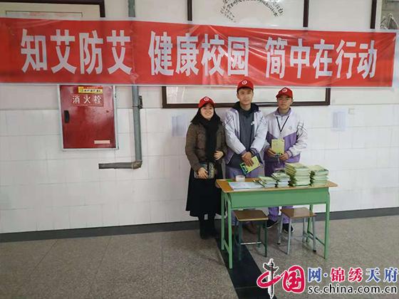 四川省简阳中学开展健康教育宣传主题系列活动