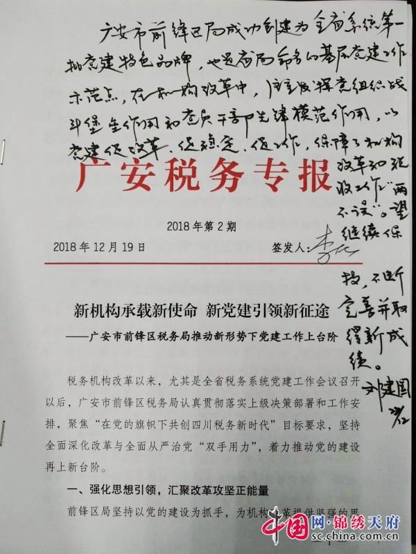 刘建国批示肯定广安市前锋税务党建工作
