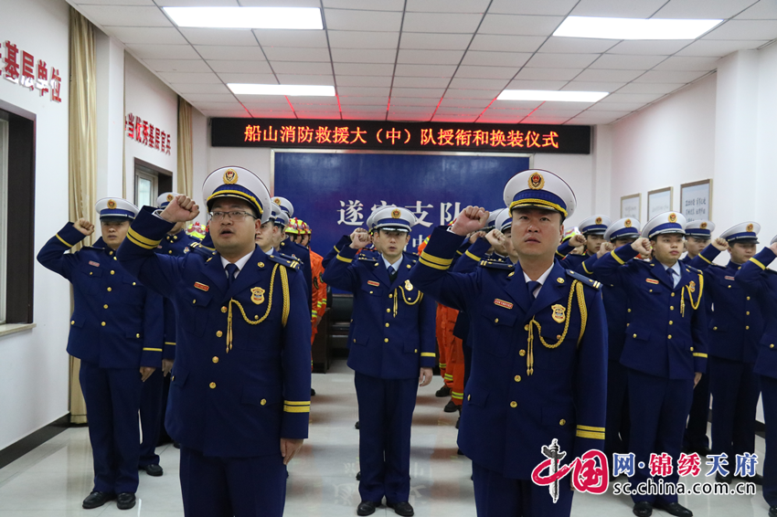 """船山区全体消防指战员换上""""火焰蓝""""新式制服"""