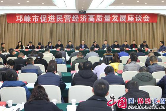 邛崃市促进民营经济高质量发展座谈会顺利召开