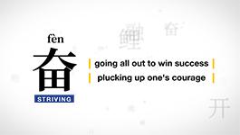 中国人眼中的世界是啥样?几个汉字告诉你